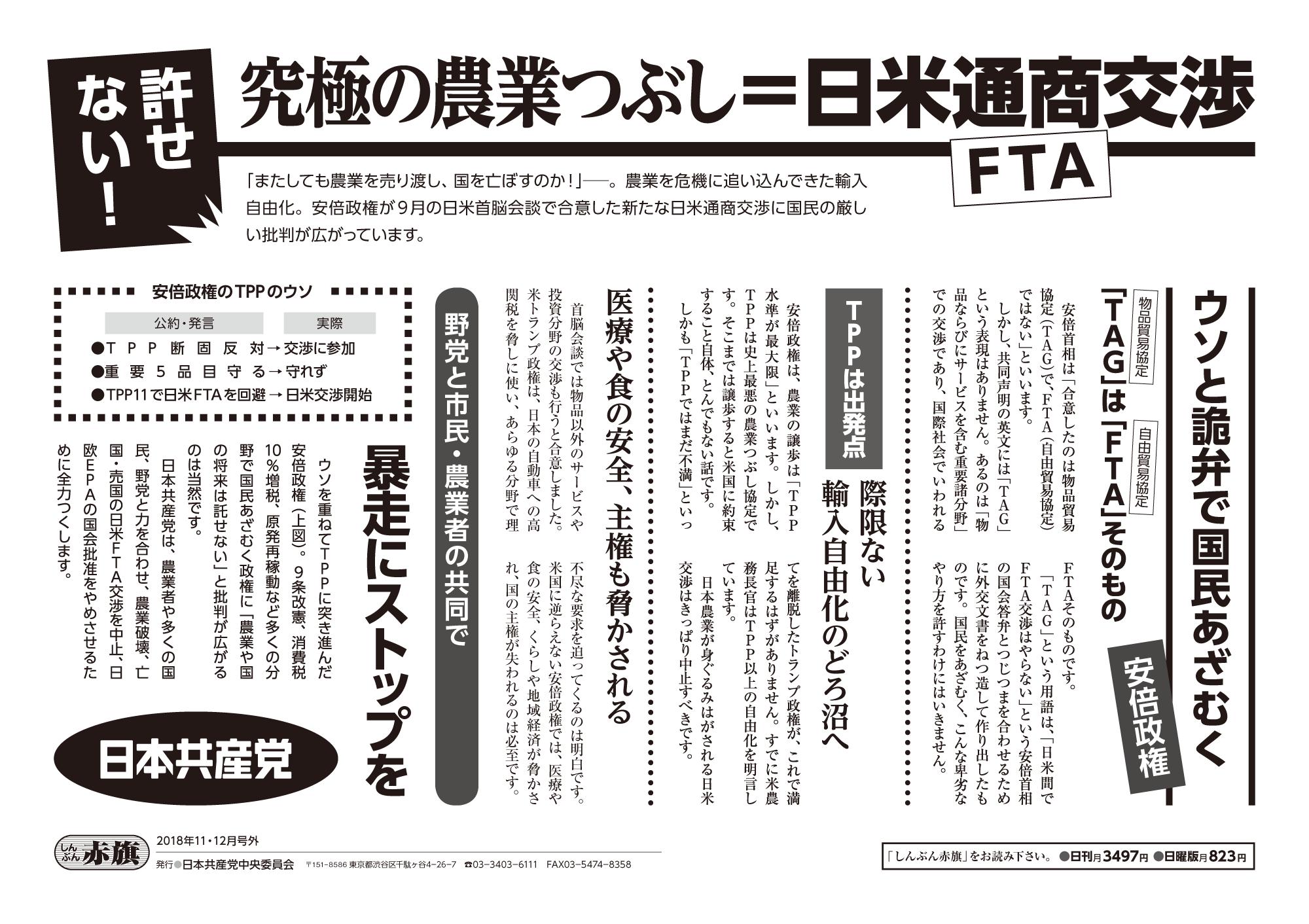 【チラシ】許せない!究極の農業つぶし=日米通商交渉(FTA)