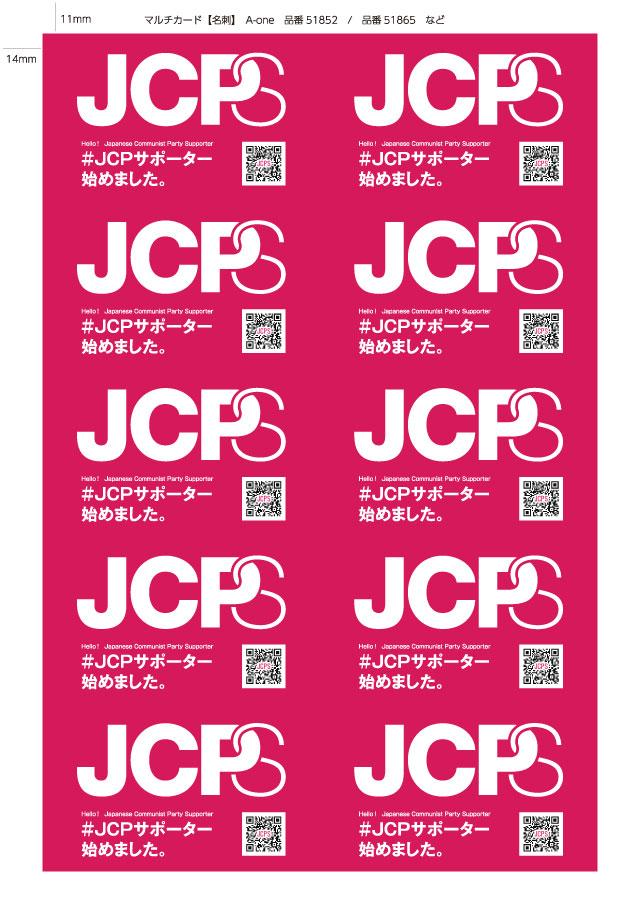 JCPサポーター名刺