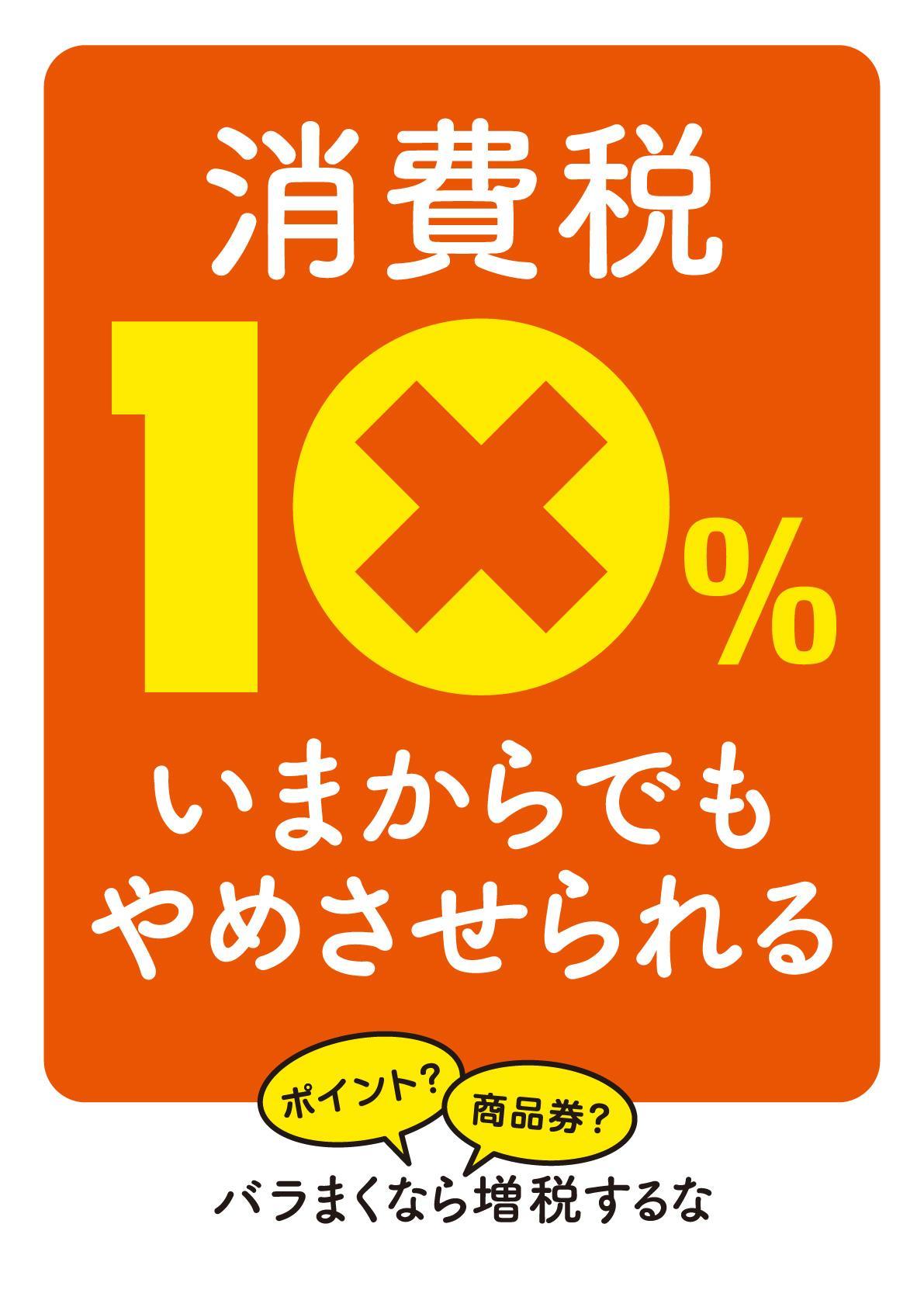 消費税10%いまからでもやめさせられる