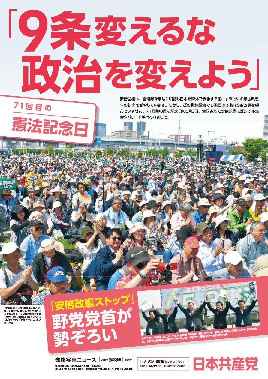 「9条変えるな 政治を変えよう」71回目の憲法記念日