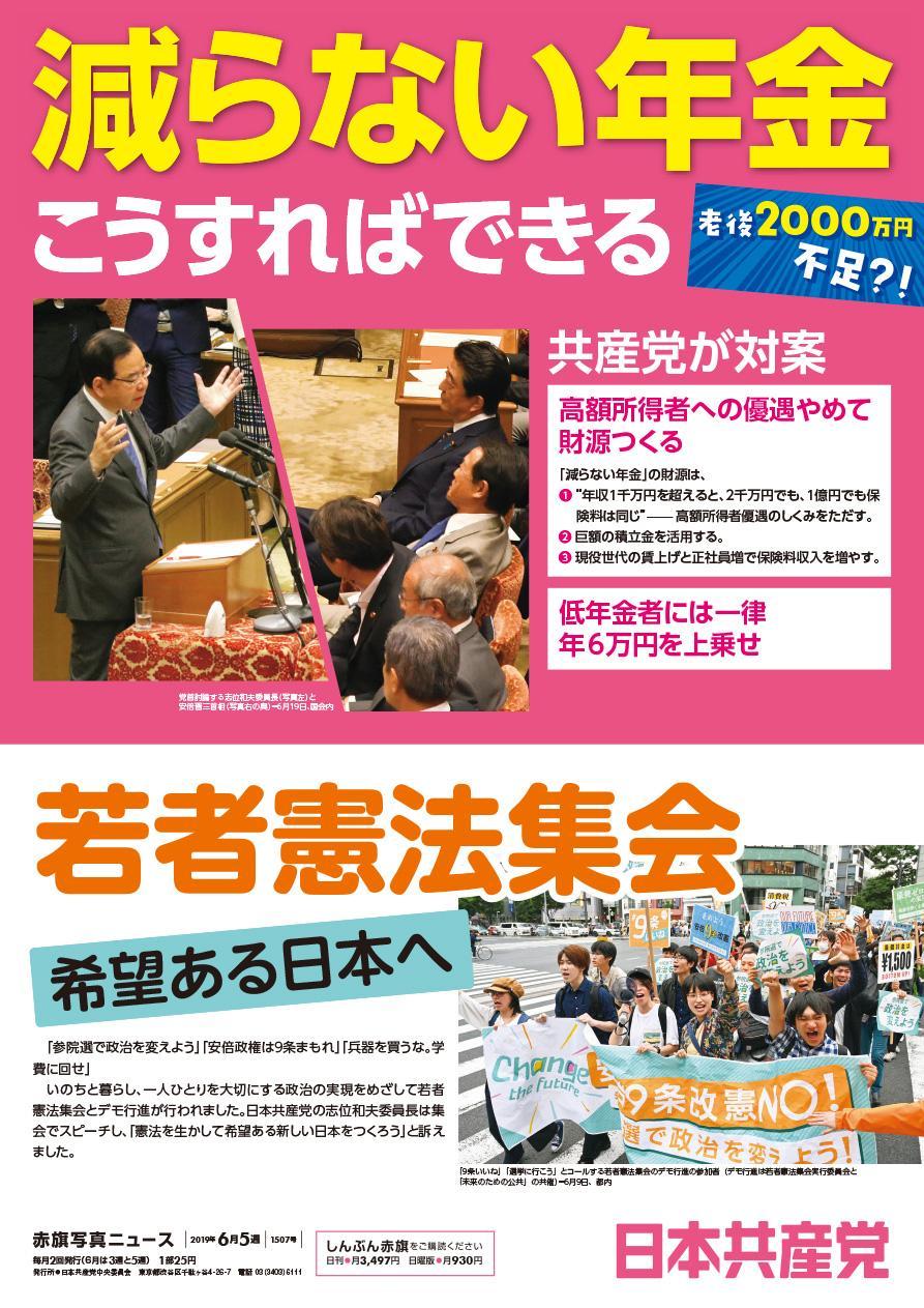 減らない年金 こうすればできる 老後2000万円不足?! 共産党が対案/若者憲法集会 希望ある日本へ