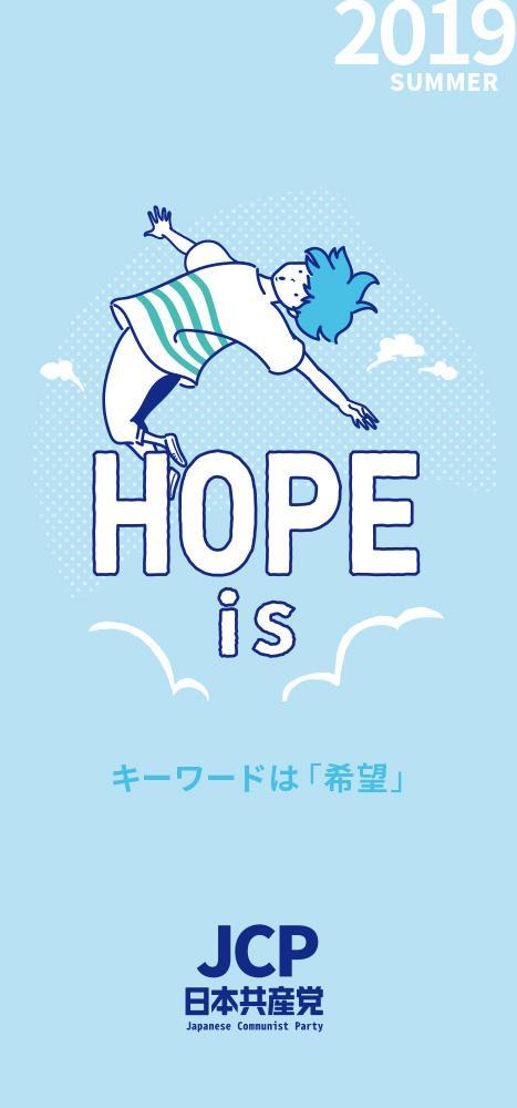 HOPE is キーワードは「希望」