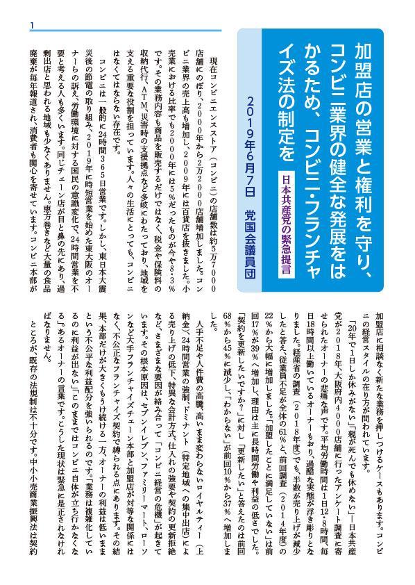 コンビニ・フランチャイズ法の制定を 日本共産党の緊急提言