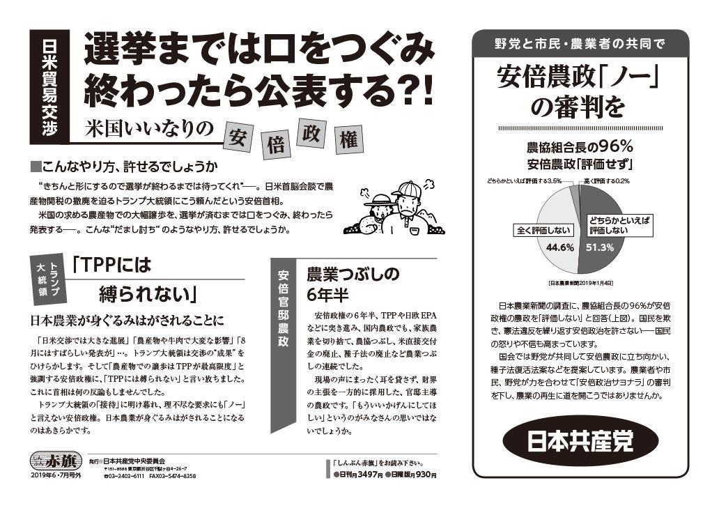 (1色)日米貿易交渉 選挙までは口をつぐみ終わったら公表する?