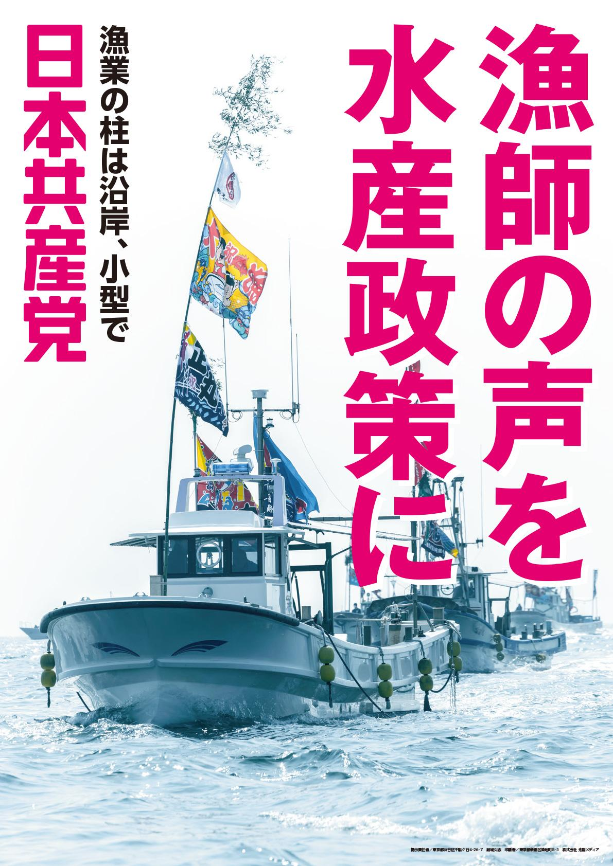 漁師の声を水産政策に 漁業の柱は沿岸、小型で