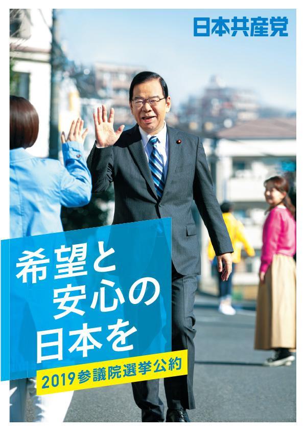 希望と安心の日本を 2019参議院選挙公約