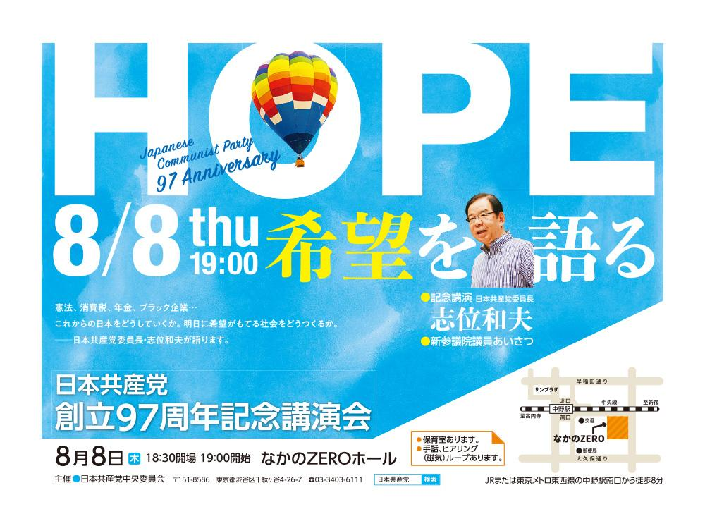 日本共産党創立97周年記念講演会 HOPE 希望を語る