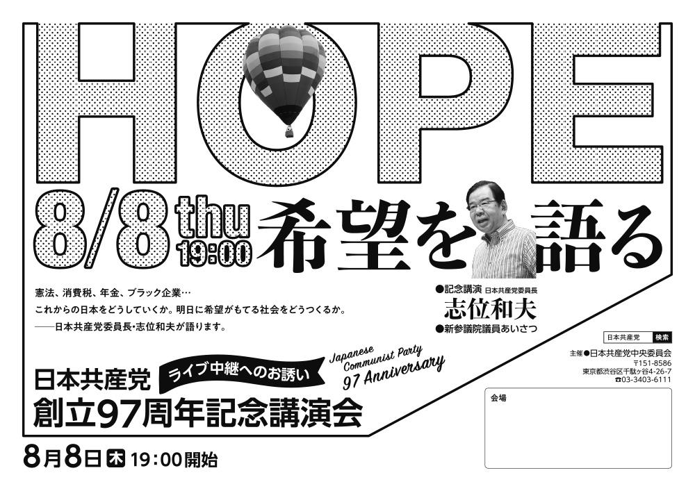 日本共産党創立97周年記念講演会・ライブ中継へのお誘い