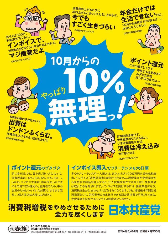 【カラー】10月からの10%やっぱり無理っ!