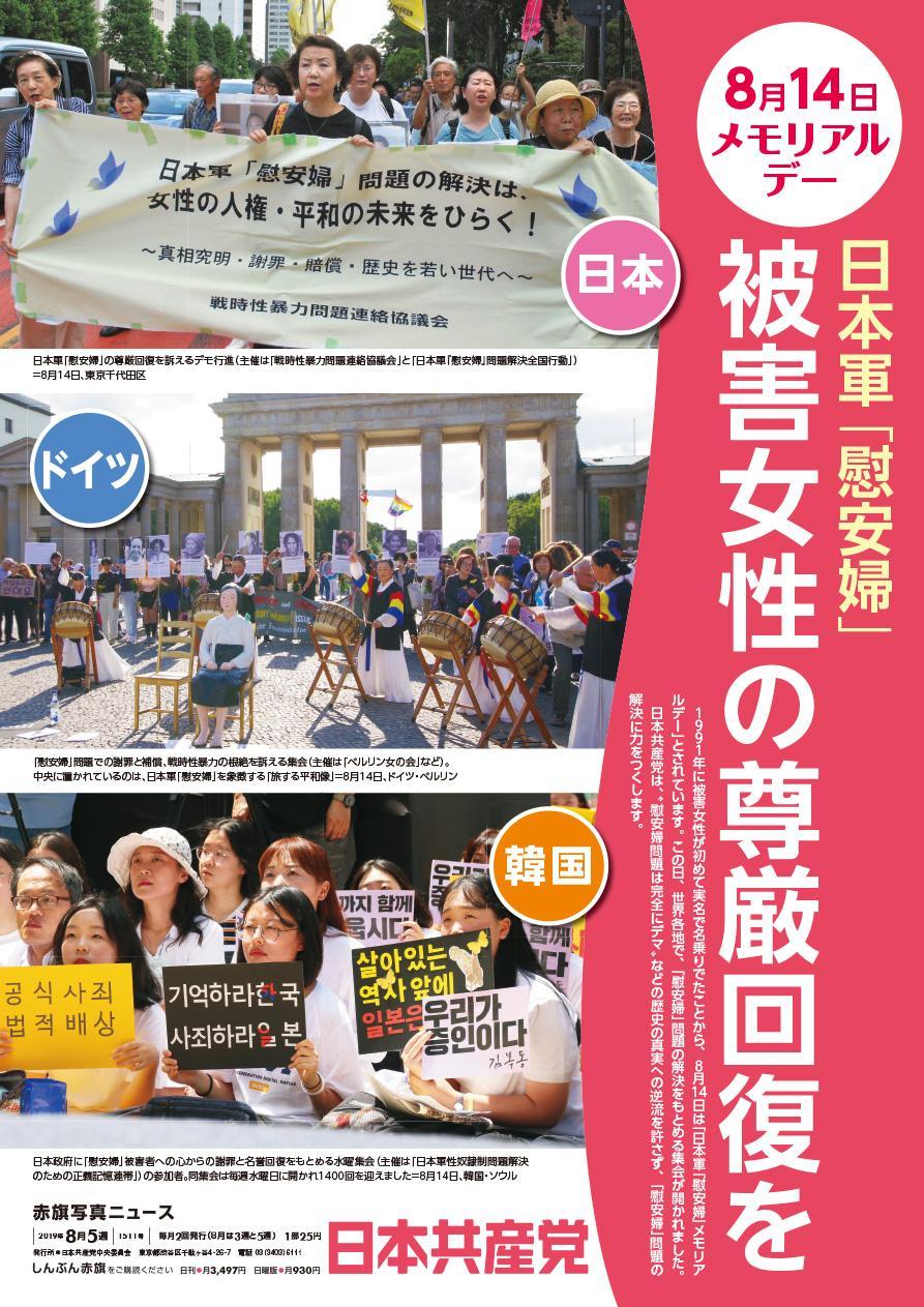 8月14日メモリアルデー 日本軍「慰安婦」被害女性の尊厳回復を