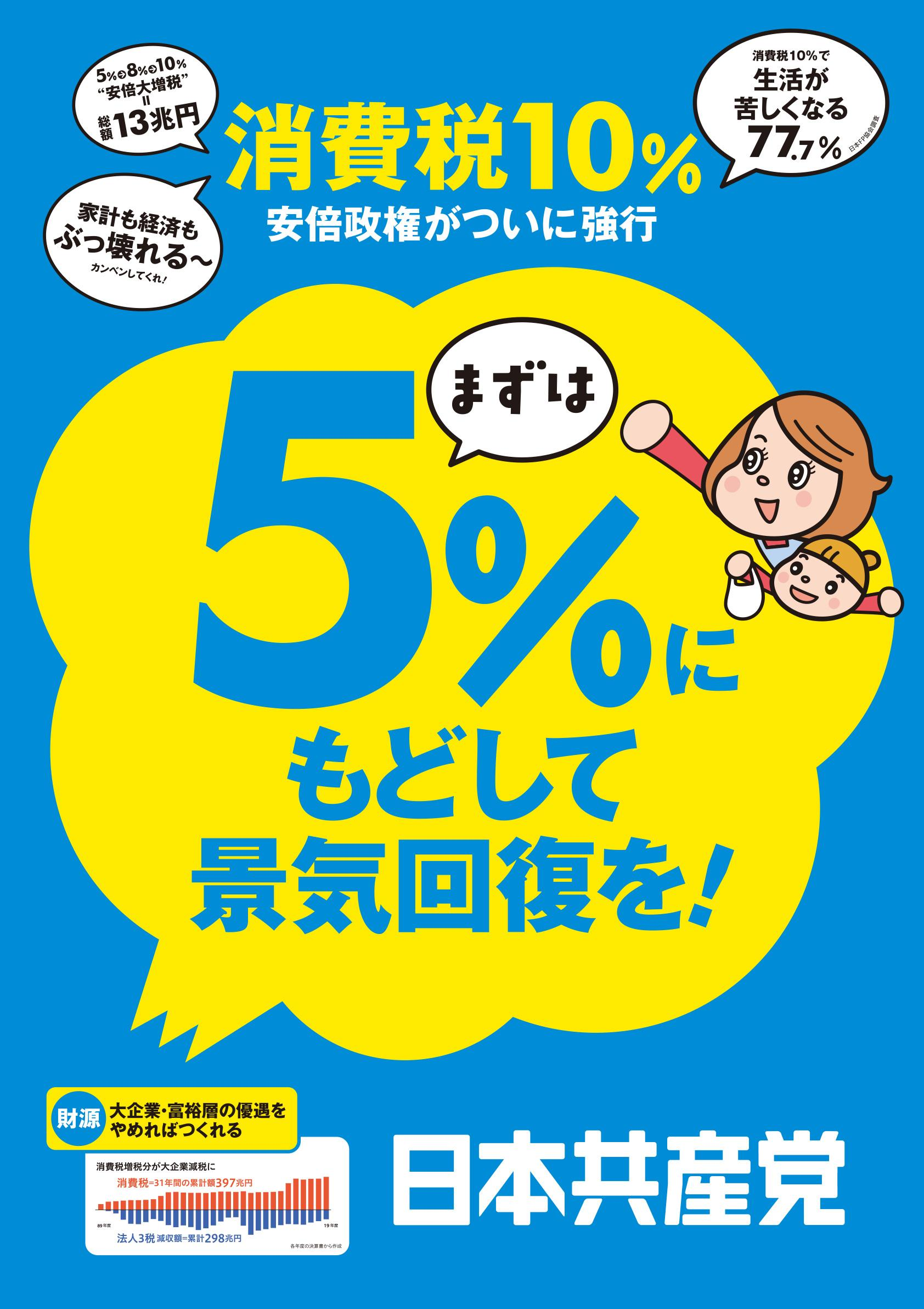 【プラスター】消費税10%安倍政権がついに強行 まずは5%にもどして景気回復を!