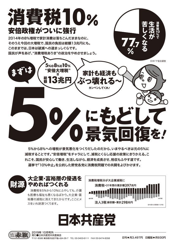 消費税10%安倍政権がついに強行 まずは5%にもどして景気回復を!(モノクロ)