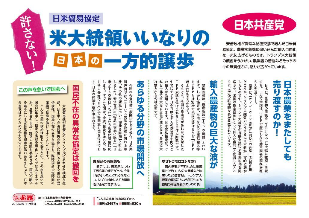 許さない!日米貿易協定 米大統領いいなりの日本の一方的譲歩(カラー)