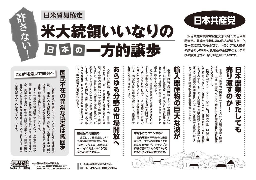 許さない!日米貿易協定 米大統領いいなりの日本の一方的譲歩(モノクロ)