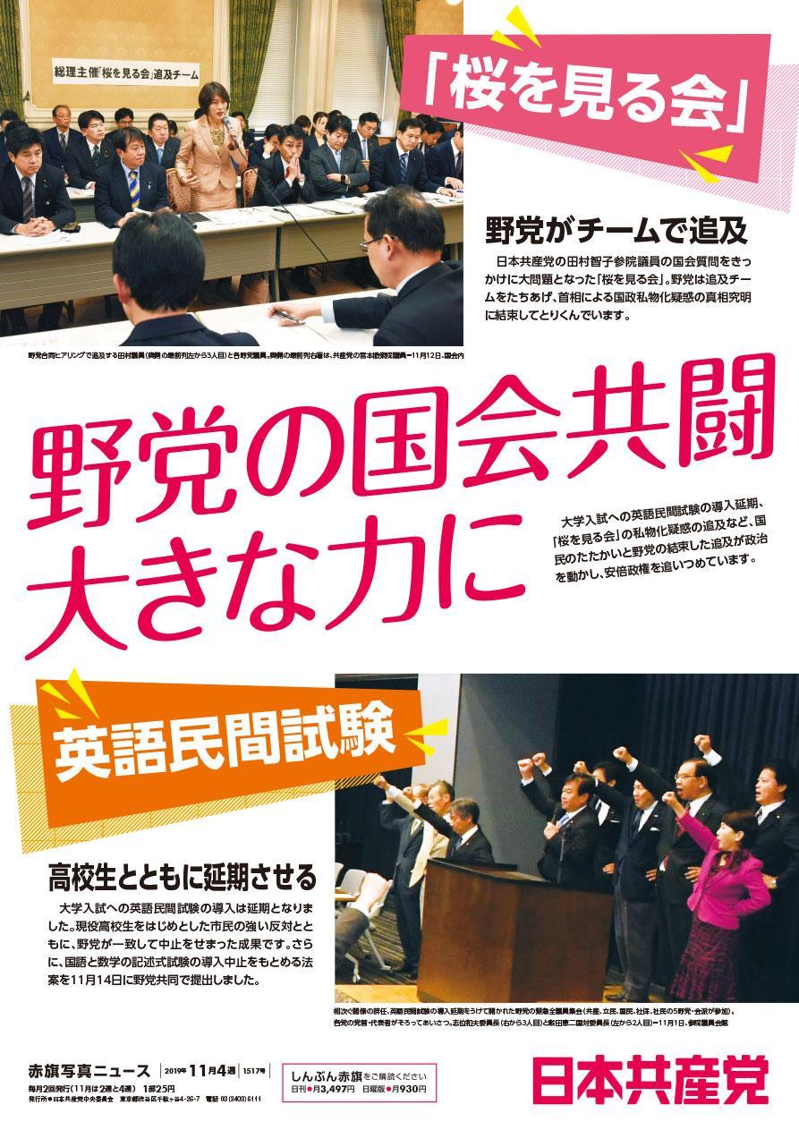 野党の国会共闘大きな力に 「桜を見る会」野党がチームで追及 「英語民間試験」高校生とともに延期させる