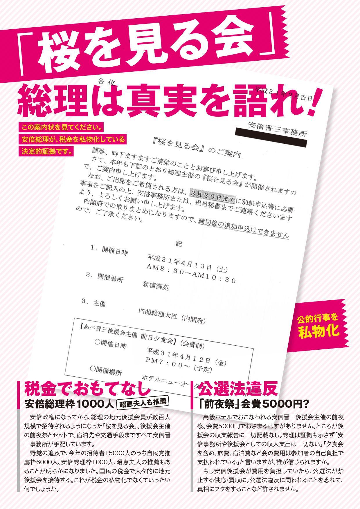 「桜を見る会」総理は真実を語れ! 野党「追及本部」が真相究明に全力