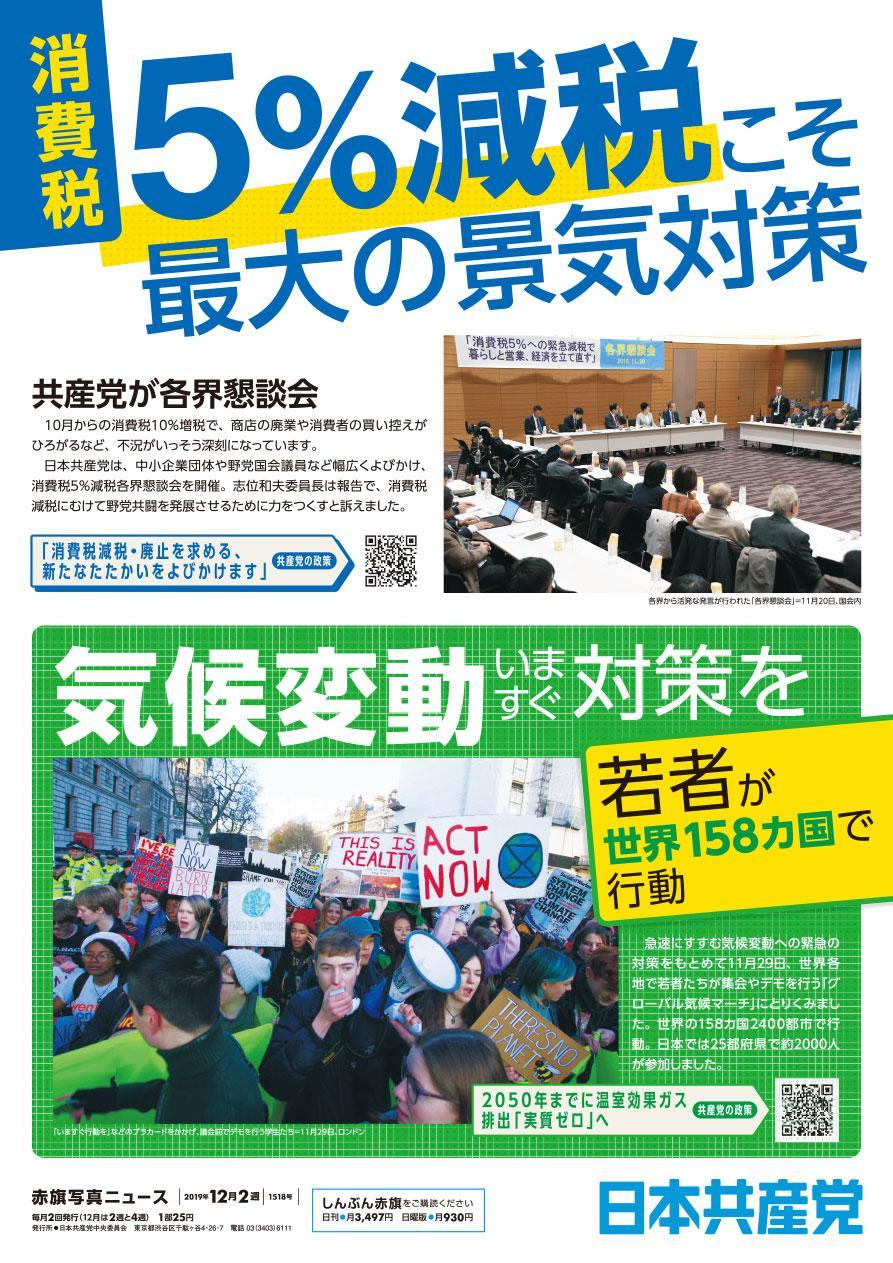 消費税5%減税こそ最大の景気対策 共産党が各界懇談会 /気候変動 いますぐ対策を 若者が世界158か国で行動
