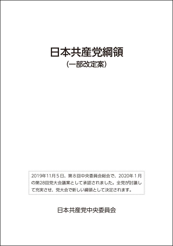 日本共産党綱領(一部改定案)