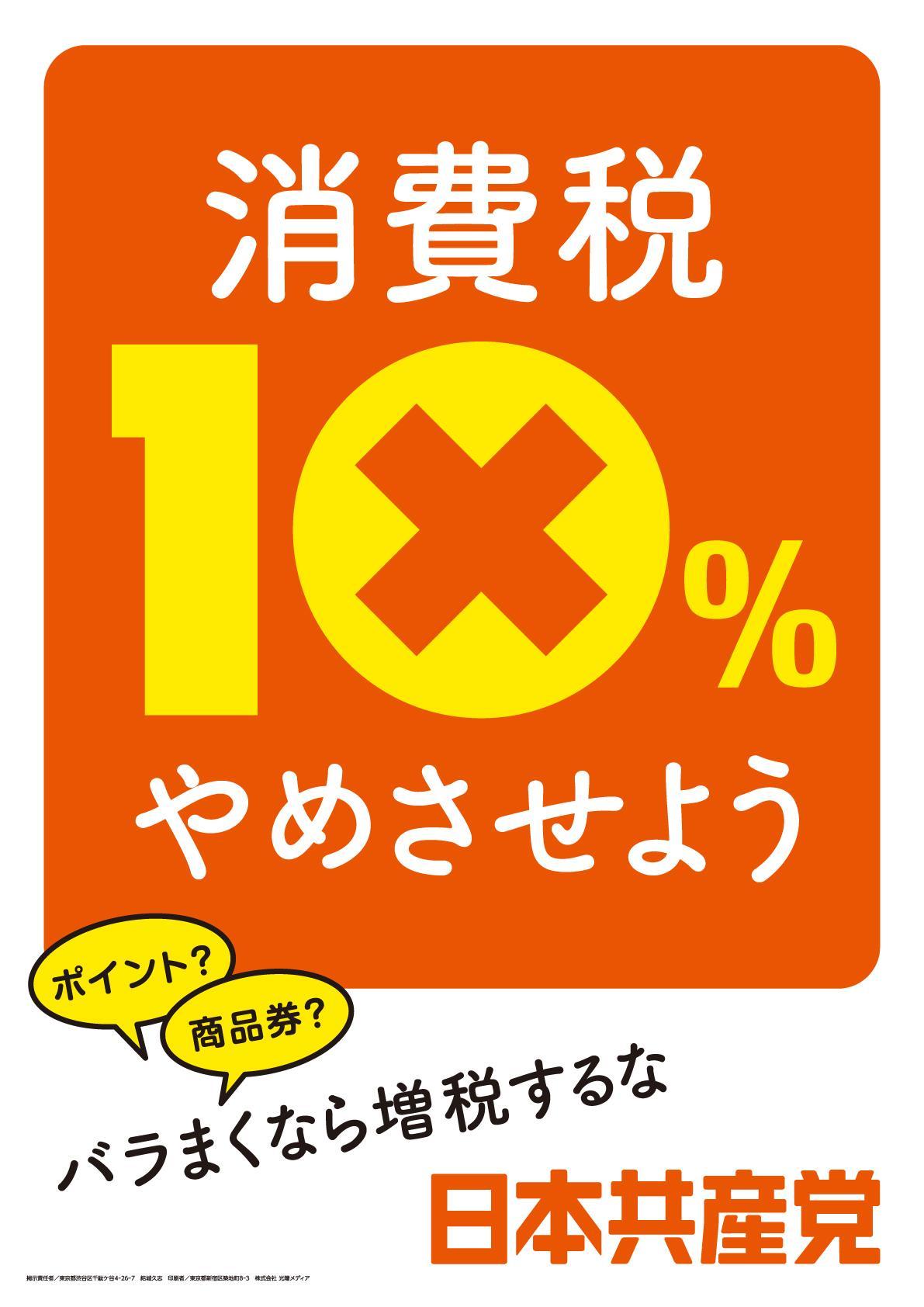 消費税10%やめさせよう