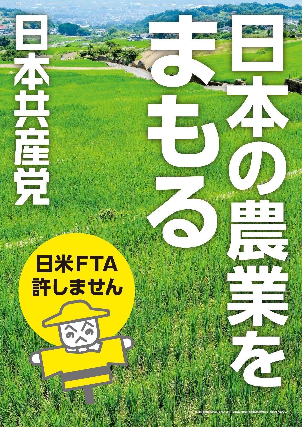 日本の農業をまもる 日米FTA許しません