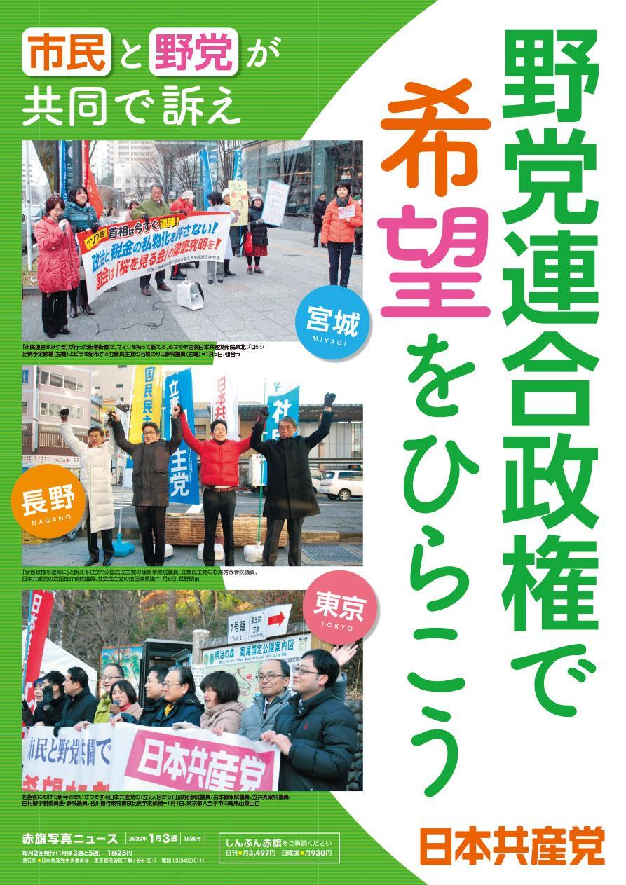 野党連合政権で希望をひらこう 市民と野党が共同で訴え 宮城/長野/東京