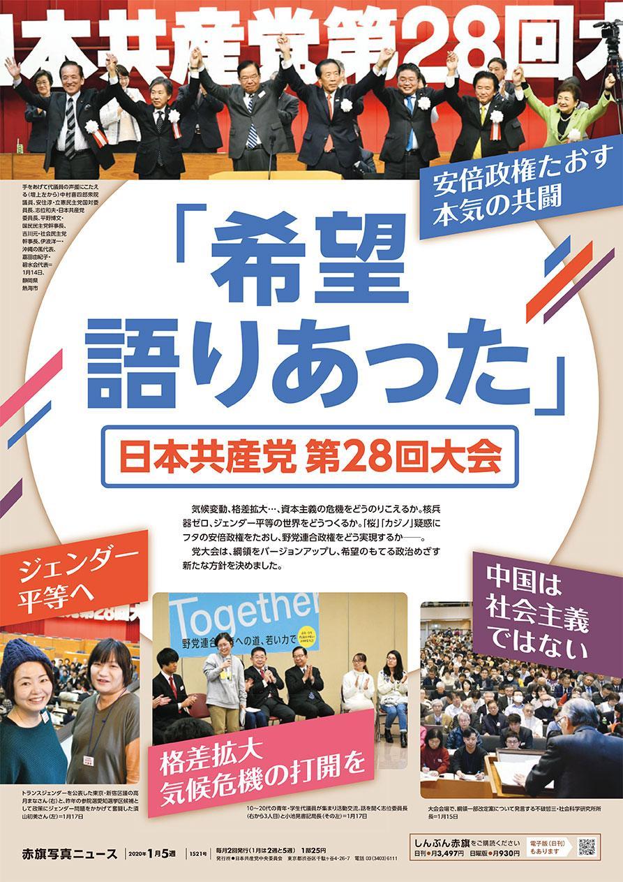 「希望語りあった」日本共産党第28回大会