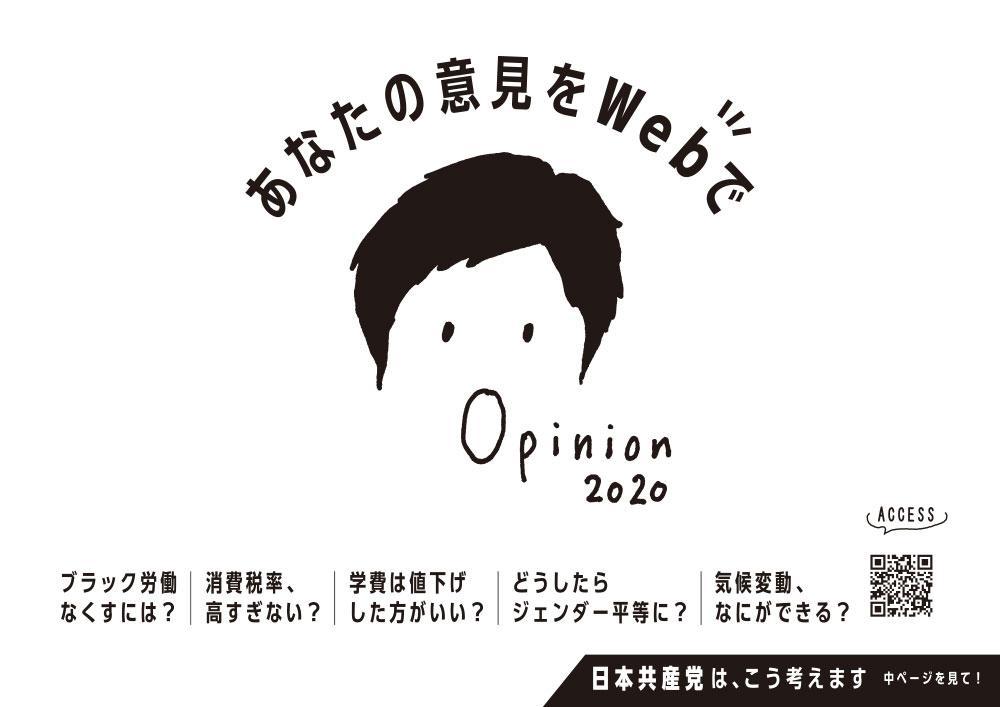 Opinion 2020 あなたの意見をWebで/HOPE だれもが希望をもって生活できるように(モノクロ・両面プリントして二つ折り)