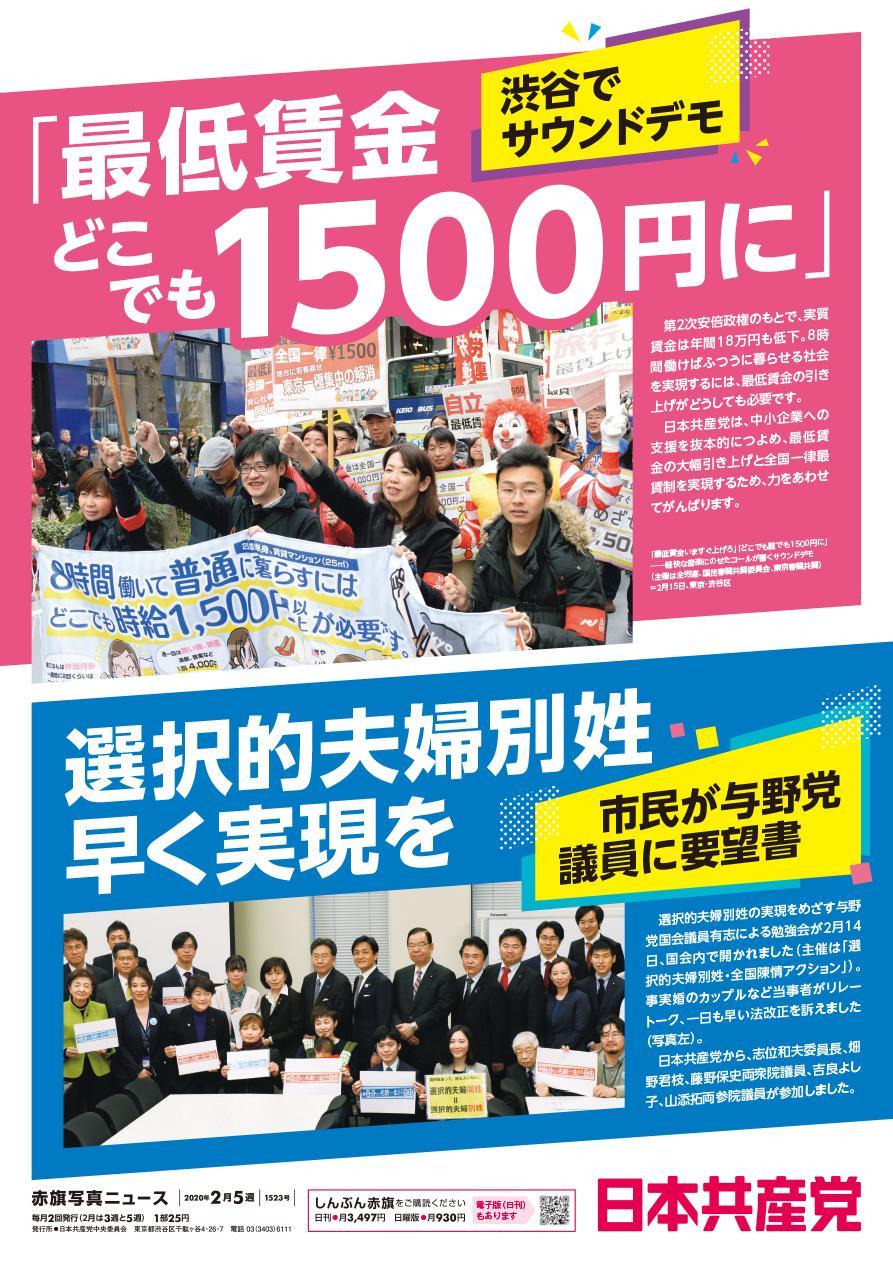 「最低賃金 どこでも1500円に」渋谷でサウンドデモ/選択的夫婦別性 早く実現を 市民が与野党議員に要望書