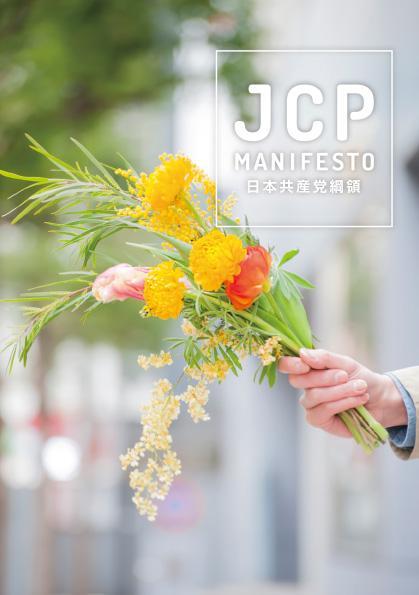 日本共産党綱領(Manifesto)パンフ