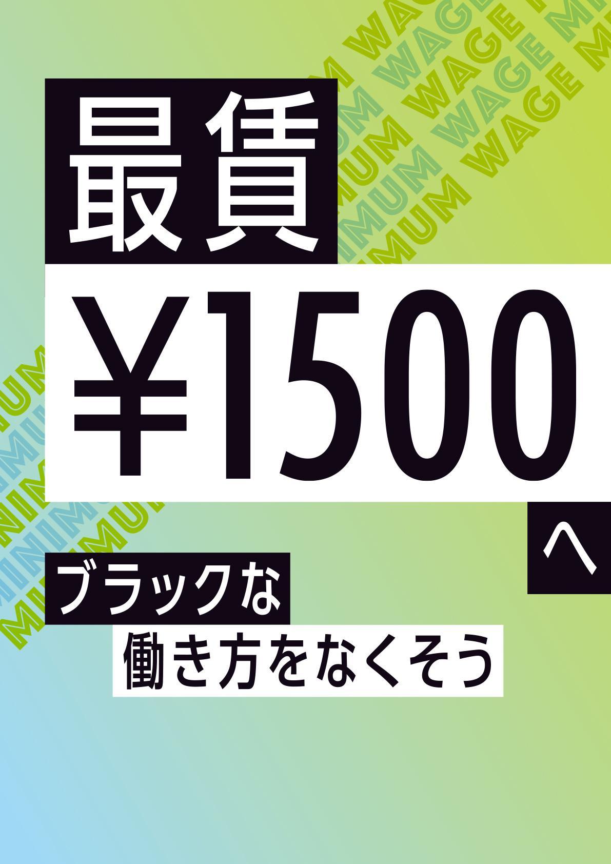 最賃¥1500へ ブラックな働き方をなくそう