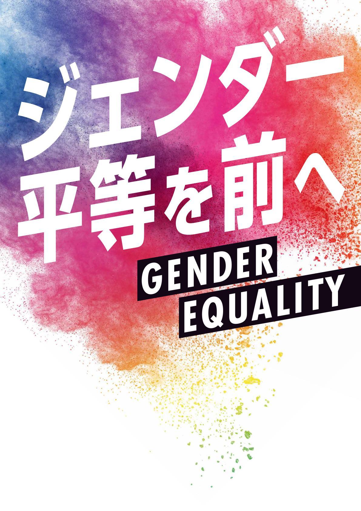 ジェンダー平等を前へ