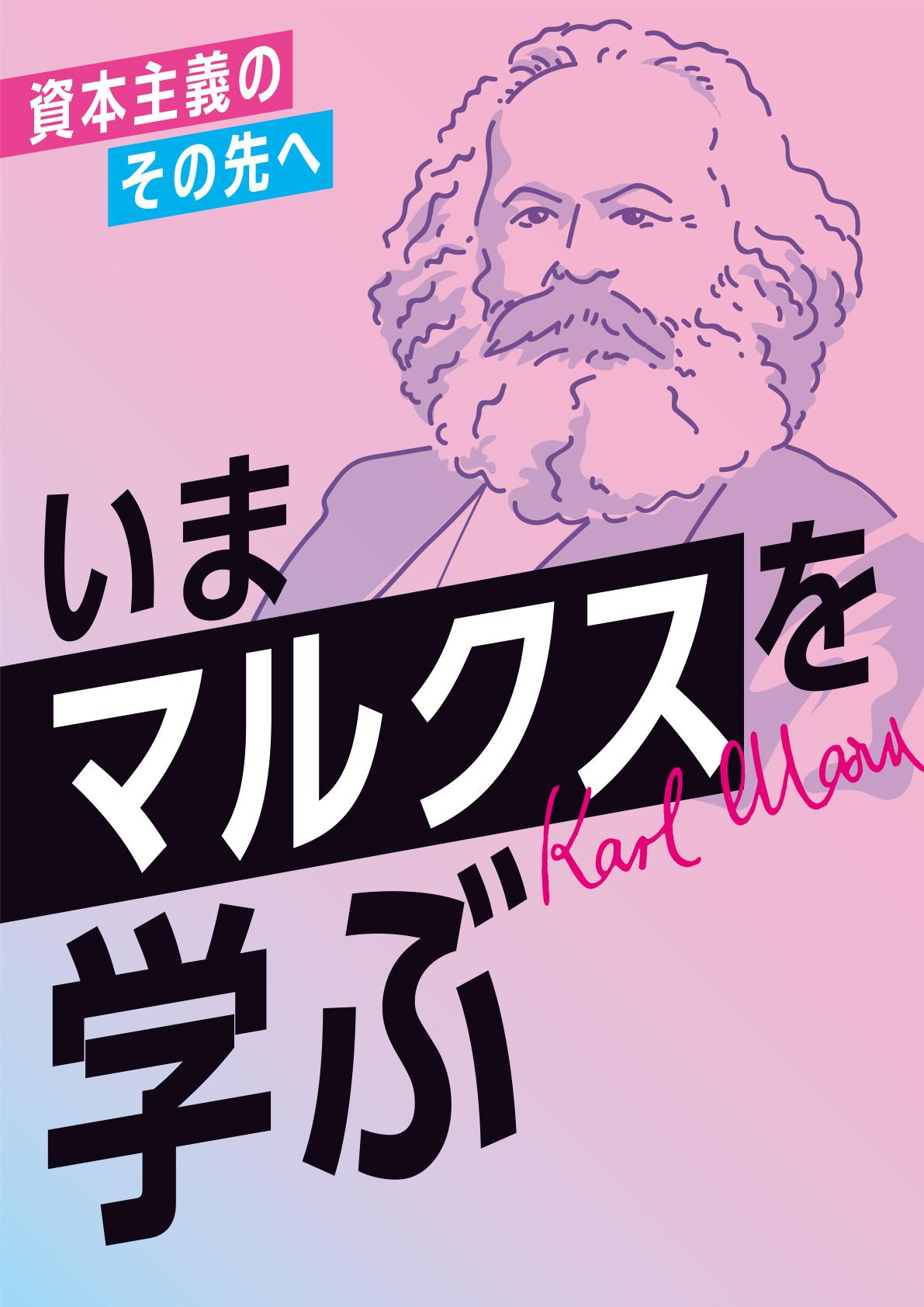資本主義のその先へ いまマルクスを学ぶ