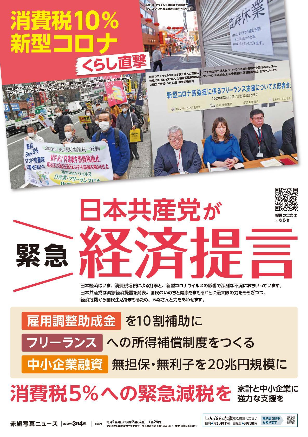 日本共産党が緊急経済提言 消費税10% 新型コロナ くらし直撃