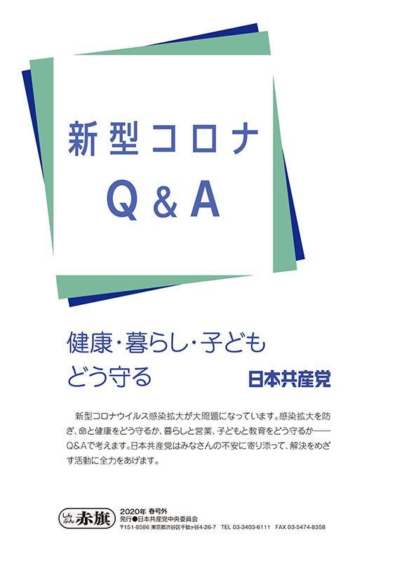 新型コロナQ&A 健康・暮らし・子ども どう守る(両面印刷用)