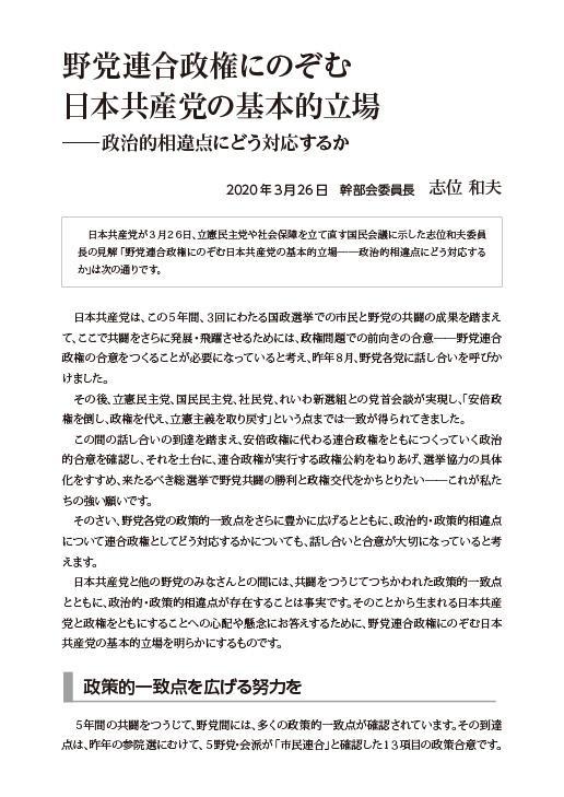 野党連合政権にのぞむ日本共産党の基本的立場 政治的相違点にどう対応するか
