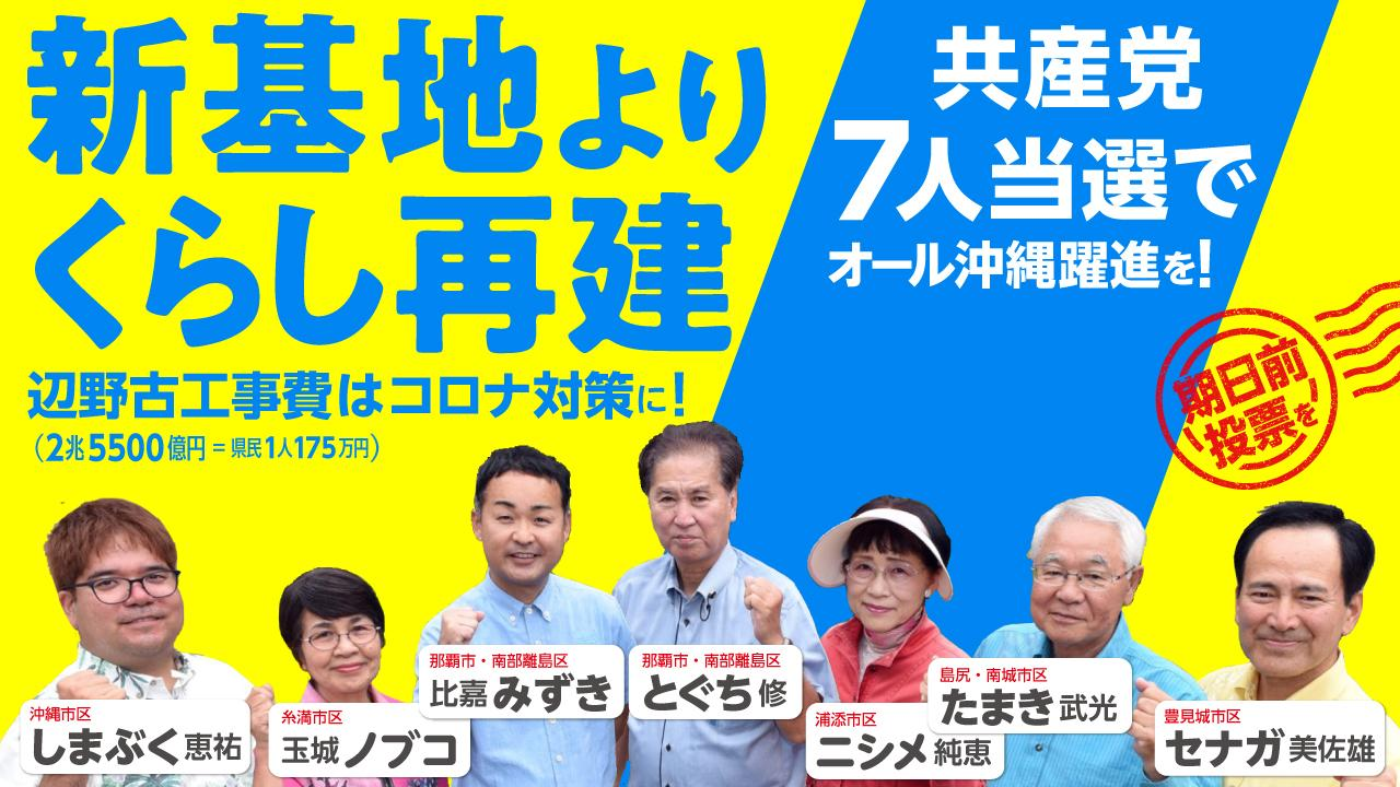 沖縄県議選 新基地よりくらし再建