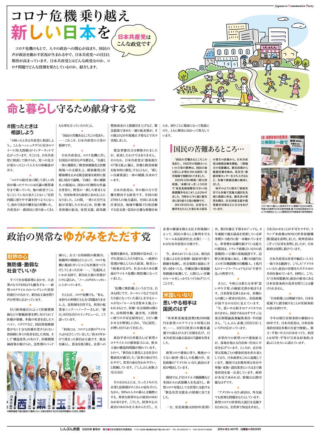 コロナ危機乗り越え 新しい日本を 日本共産党はこんな政党です