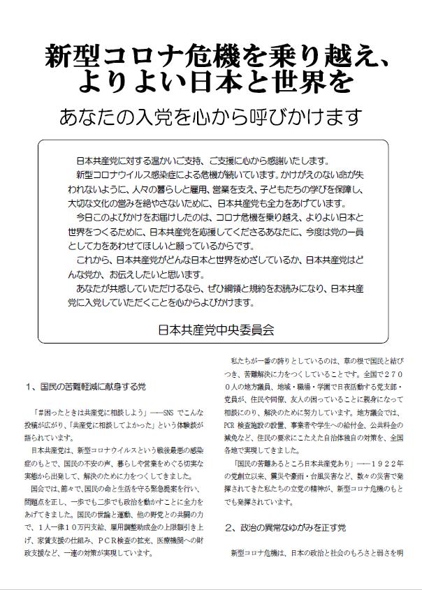 新型コロナ危機を乗り越え、よりよい日本と世界を ――あなたの入党を心からよびかけます