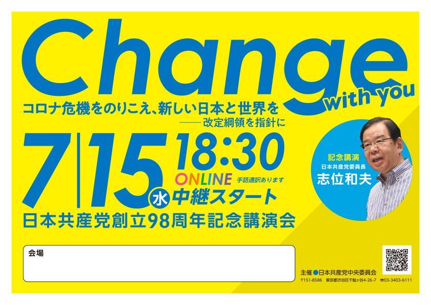 日本共産党創立98周年記念講演会おさそいチラシ カラー2