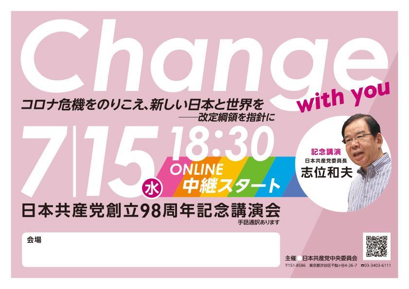 日本共産党創立98周年記念講演会おさそいチラシ カラー1
