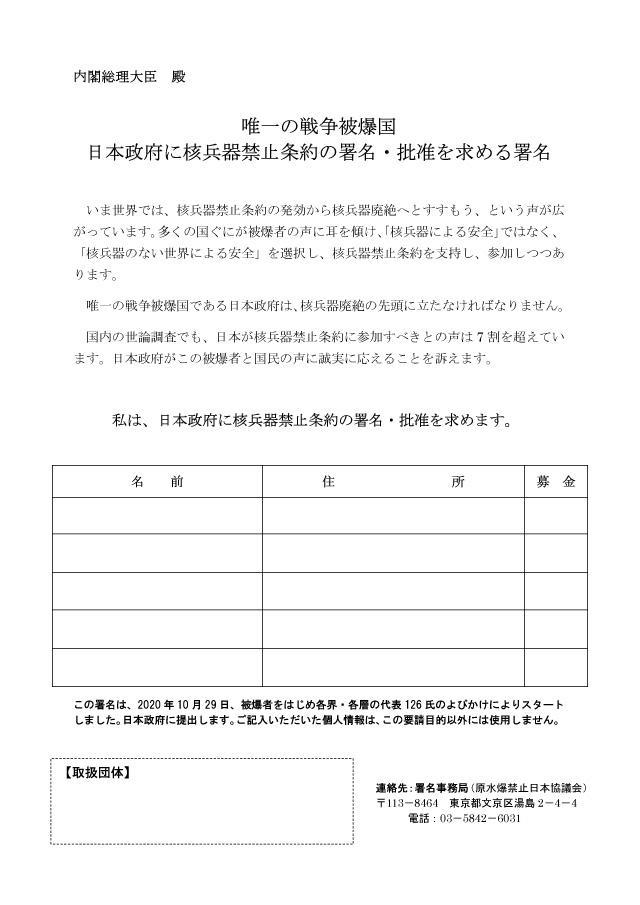 唯一の戦争被爆国日本政府に核兵器禁止条約の署名・批准を求める署名