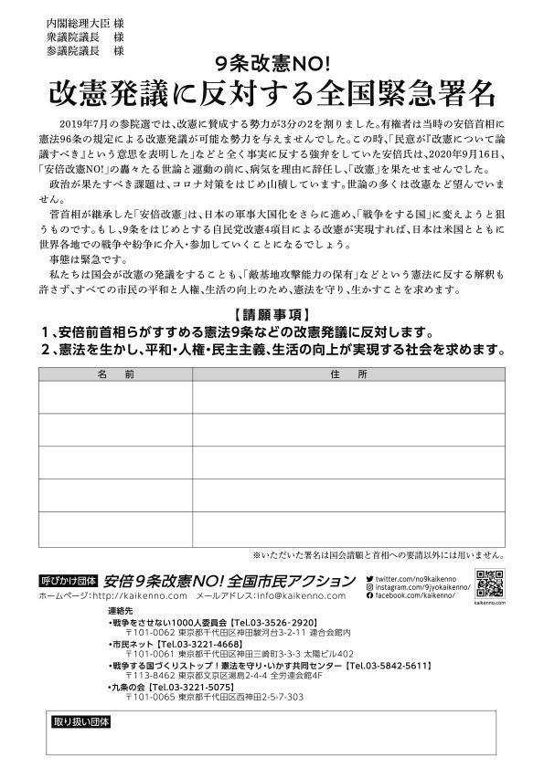 9条改憲NO!改憲発議に反対する全国緊急署名