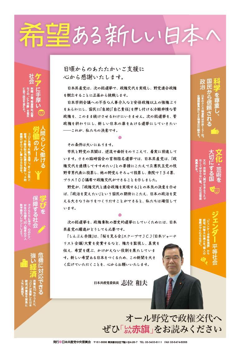 希望ある新しい日本へ ぜひ「しんぶん赤旗」をお読みください