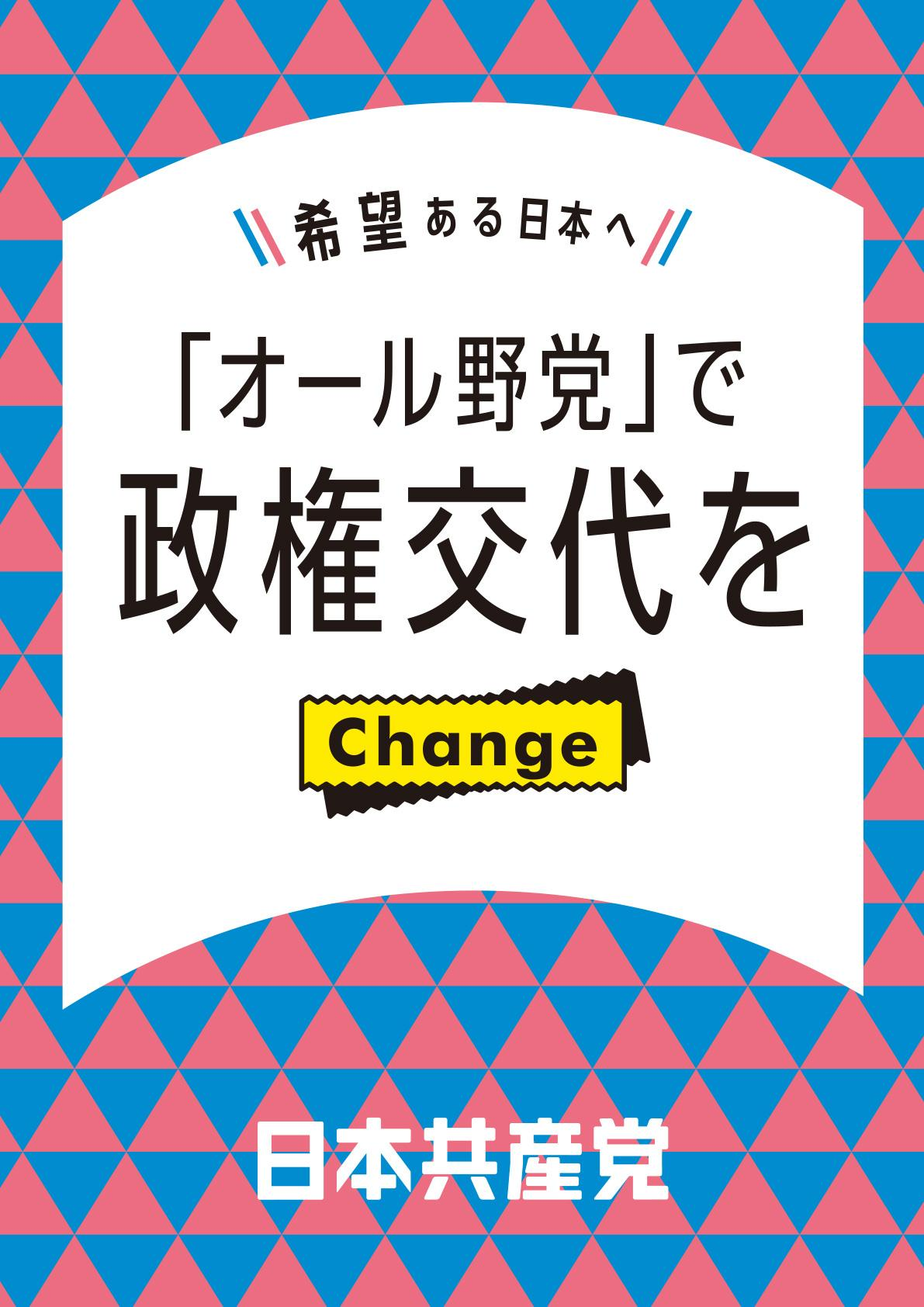 希望ある日本へ 「オール野党」で政権交代を