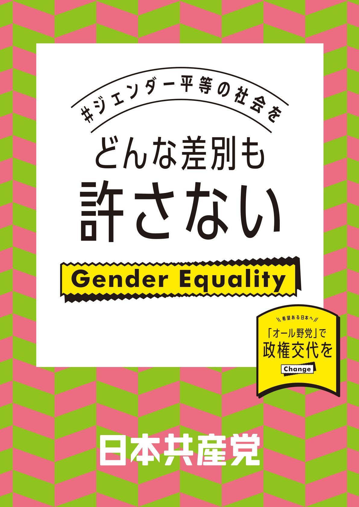 #ジェンダー平等の社会を どんな差別も許さない
