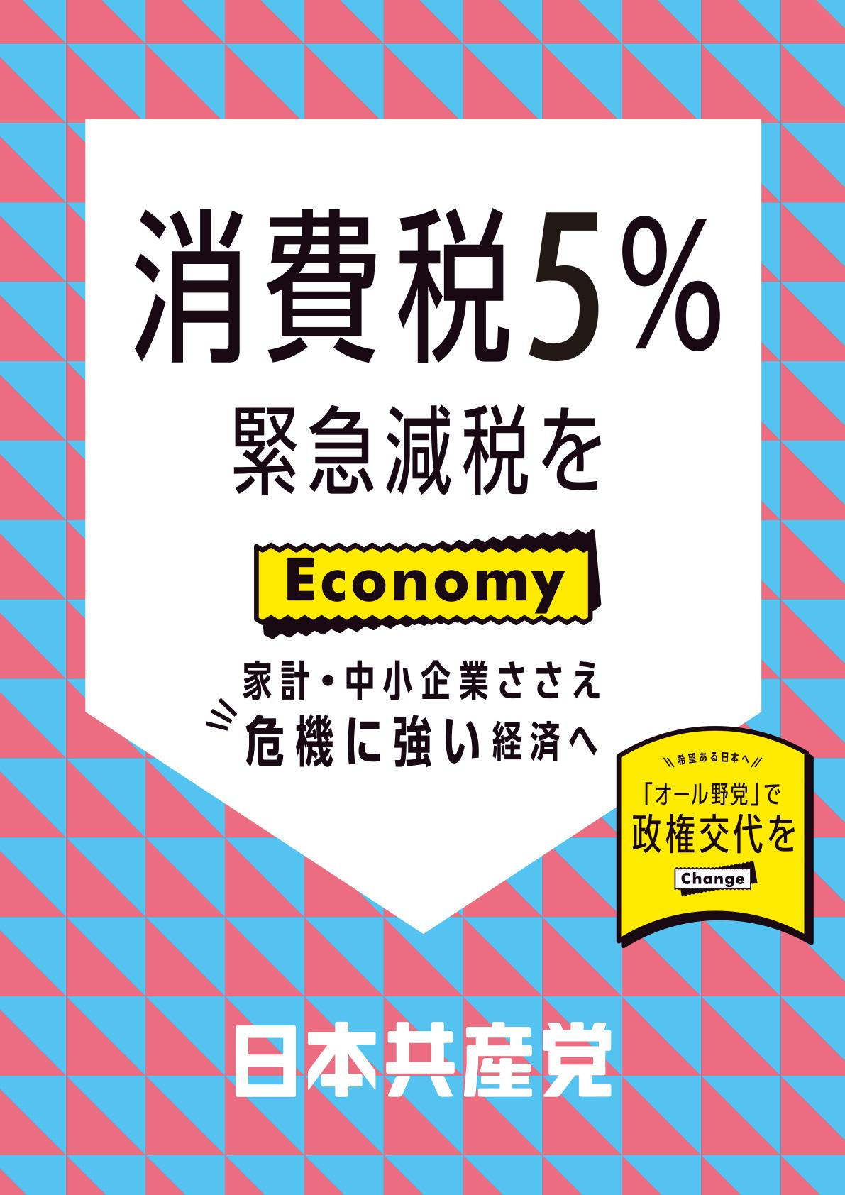 消費税5% 緊急減税を