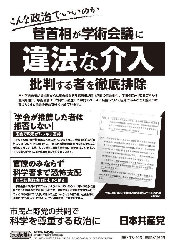 菅首相が学術会議に違法な介入 批判する者を徹底排除