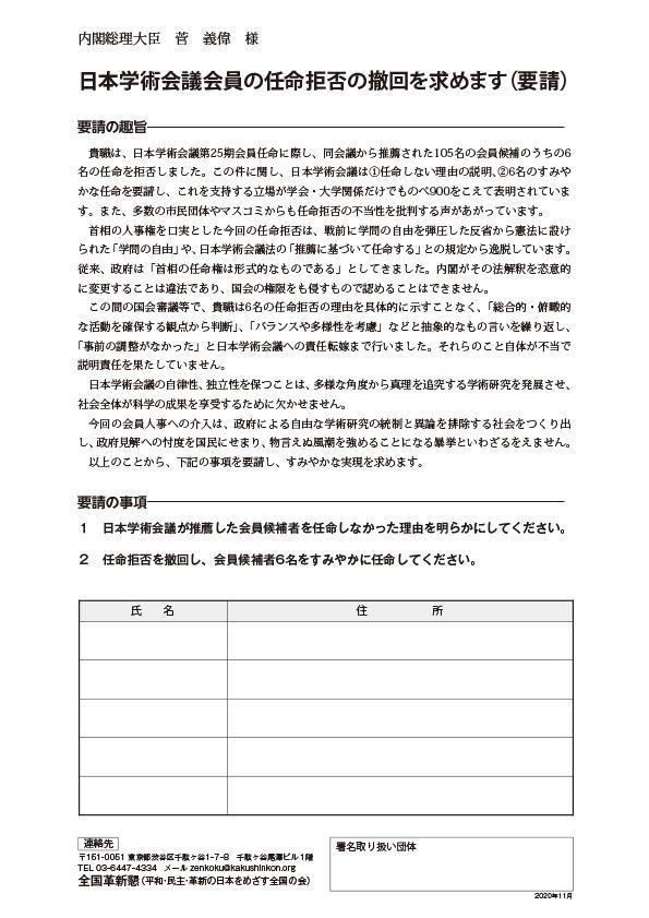 日本学術会議会員の任命拒否の撤回を求める