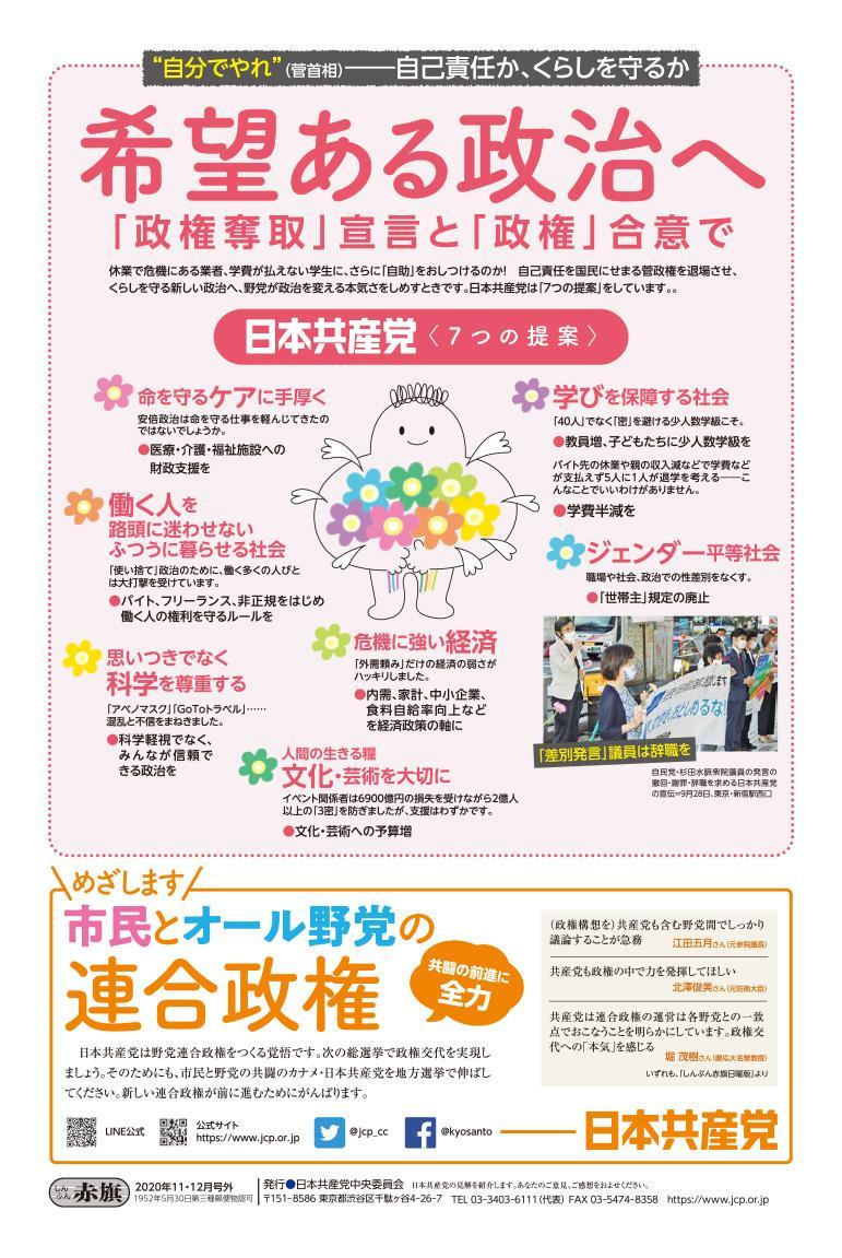 希望ある政治へ 「政権奪取」宣言と「政権合意」で 日本共産党7つの提案
