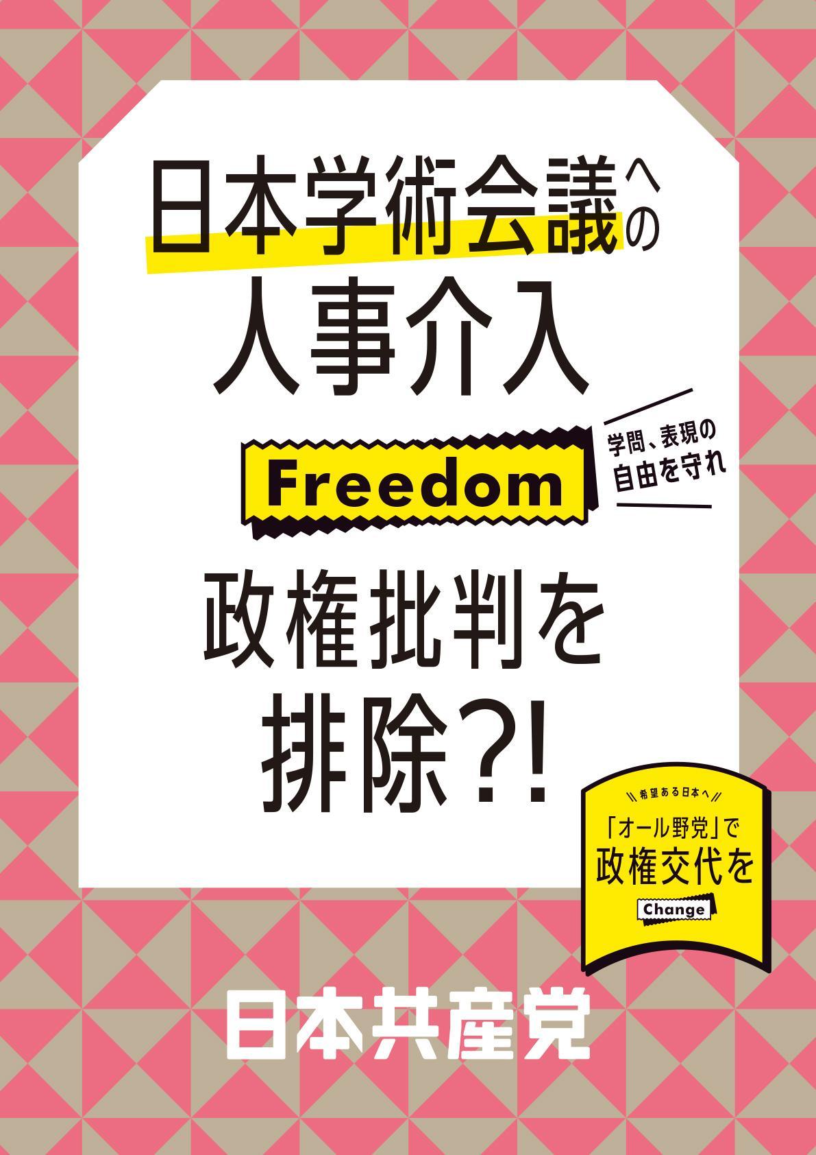 日本学術会議への人事介入 政権批判を排除?!